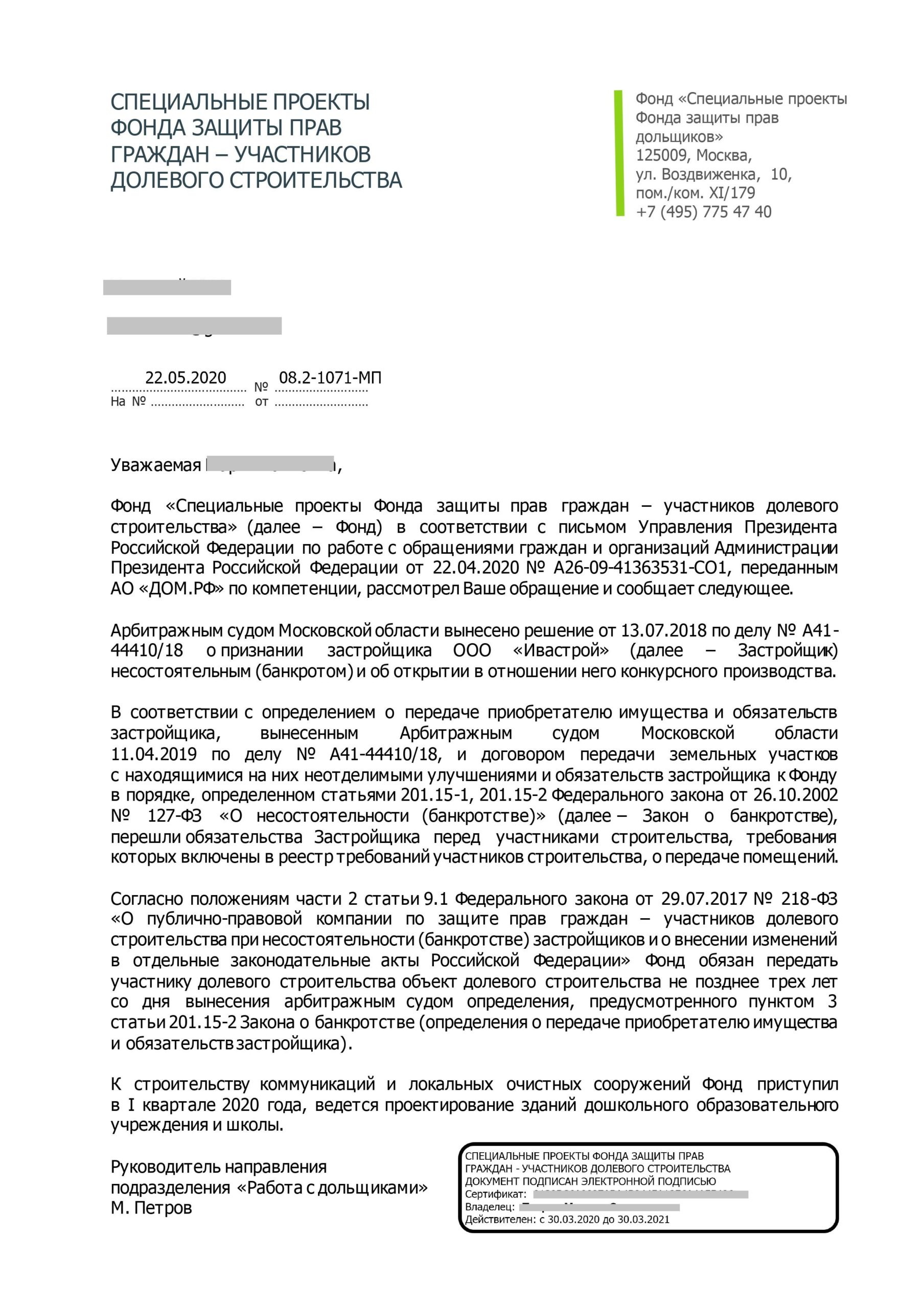 Лайково город событие последние новости рбк