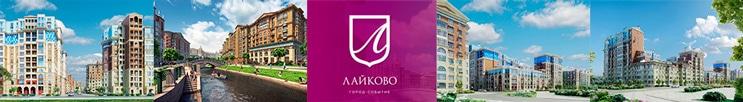 ЖК Лайково — сайт дольщиков